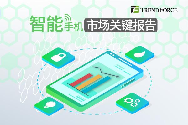 智能手机市场关键报告